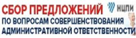 sbor-predlozhenij-po-voprosam-sovershenstvovaniya-administrativnoj-otvetstvennosti