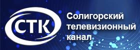 Солигорский телевизионный канал