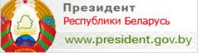 Президент