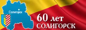 60 лет Салігорску