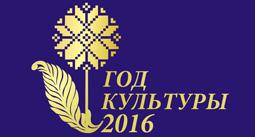 2016 ГОД – ГОД КУЛЬТУРЫ В РЕСПУБЛИКЕ БЕЛАРУСЬ